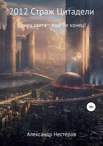 Александр Нестеров, 2012 Страж Цитадели