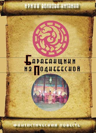 Ирина Волкова-Китаина, Барабанщики из Поднебесной