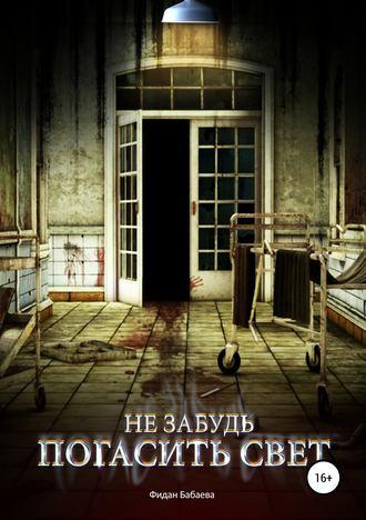 Фидан Бабаева, Не забудь погасить свет