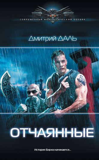 Дмитрий Даль, Отчаянные