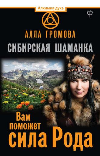 Алла Громова, Сибирская шаманка. Вам поможет сила Рода