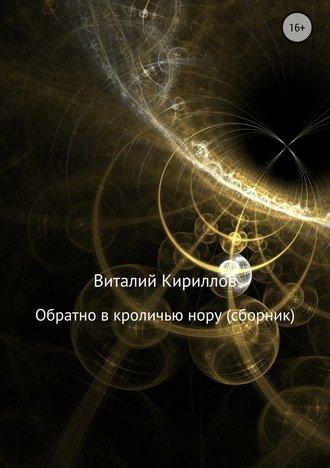 Виталий Кириллов, Обратно в кроличью нору. Сборник рассказов