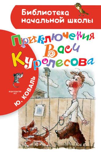 Юрий Коваль, Приключения Васи Куролесова