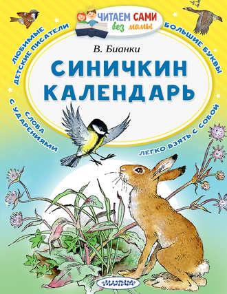 Виталий Бианки, Синичкин календарь
