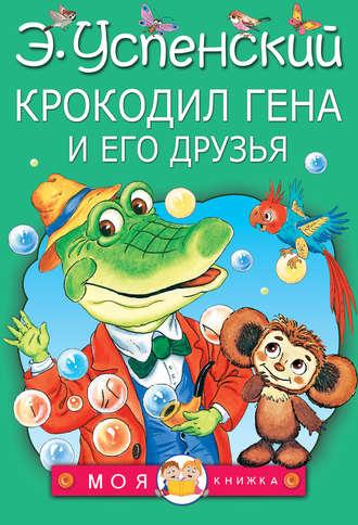 Эдуард Успенский, Крокодил Гена и его друзья