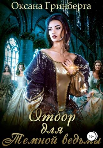 Оксана Гринберга, Отбор для Темной ведьмы