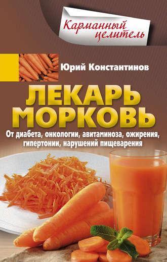 Юрий Константинов, Лекарь морковь. От диабета, онкологии, авитаминоза, ожирения, гипертонии, нарушений пищеварения