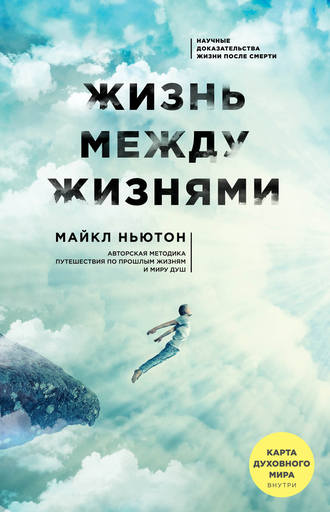 Майкл Ньютон, Жизнь между жизнями