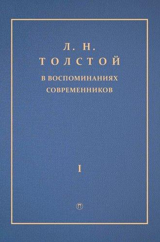 Сборник, Л. Н. Толстой в воспоминаниях современников. Том 1