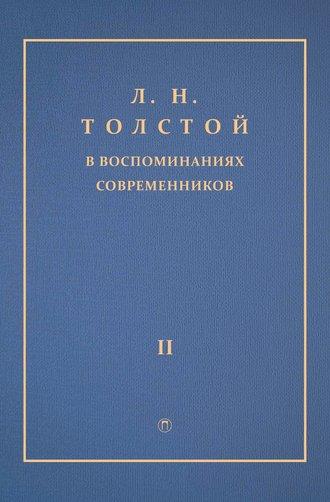 Сборник, Л. Н. Толстой в воспоминаниях современников. Том 2