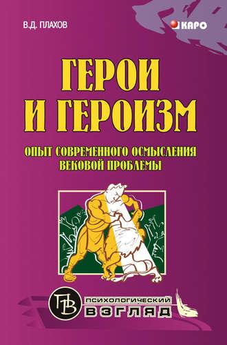 Владимир Плахов, Герои и героизм. Опыт современного осмысления вековой проблемы
