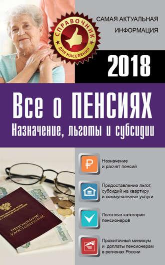 Сборник, Е. Давыденко, Все о пенсиях на 2018 год