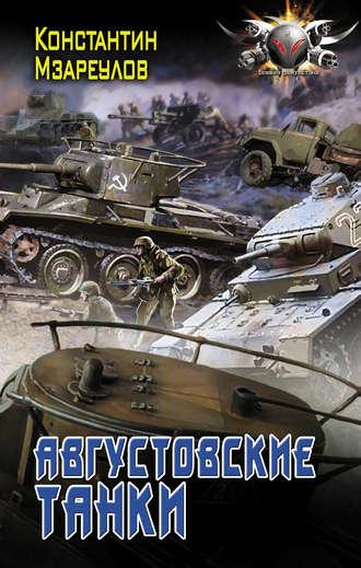Константин Мзареулов, Августовские танки