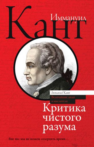 Иммануил Кант, Константин Кедров, Критика чистого разума