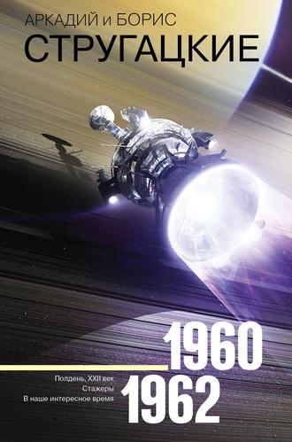 Аркадий и Борис Стругацкие, Собрание сочинений. Том 2. 1960–1962