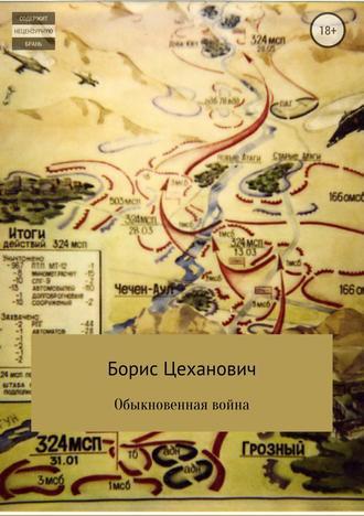 Борис Цеханович, Обыкновенная война