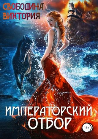 Виктория Свободина, Императорский отбор