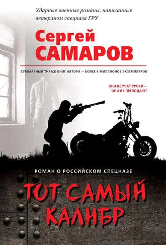 Сергей Самаров, Тот самый калибр