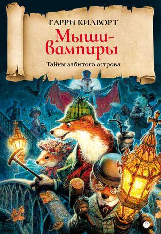Гарри Килворт, Мыши-вампиры