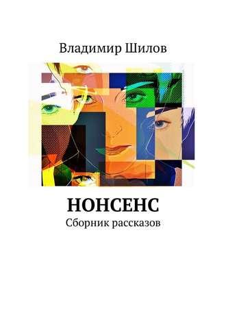 Владимир Шилов, Нонсенс. Сборник рассказов