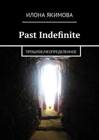 Илона Якимова, Past Indefinite. Прошлое/неопределенное