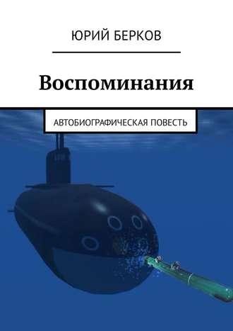 Юрий Берков, Воспоминания. Автобиографическая повесть