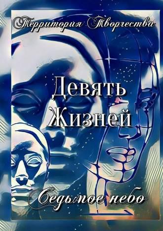 Валентина Спирина, Девять Жизней. Седьмое небо