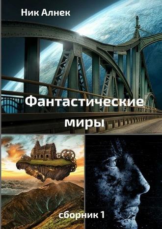 Ник Алнек, Фантастические миры. Сборник 1