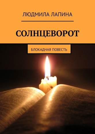 Людмила Лапина, Солнцеворот. Блокадная повесть