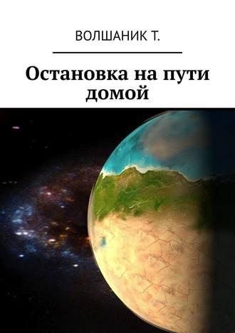 Т. Волшаник, Остановка напути домой
