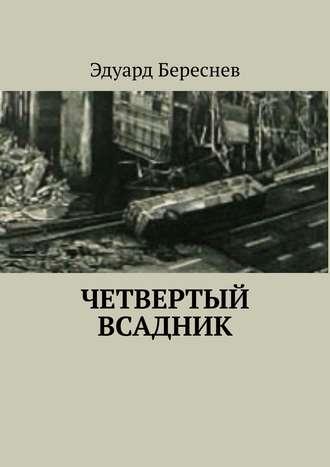 Эдуард Береснев, Четвертый всадник