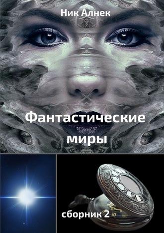 Ник Алнек, Фантастические миры. Сборник 2