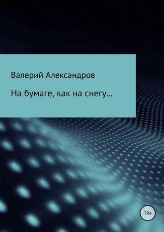 Валерий Александров, На бумаге, как на снегу…