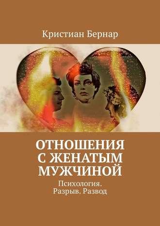 Кристиан Бернар, Отношения сженатым мужчиной. Психология. Разрыв. Развод