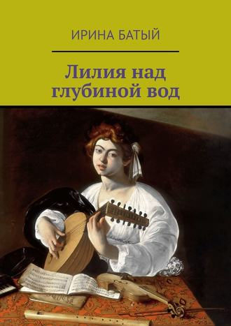 Ирина Батый, Лилия над глубинойвод