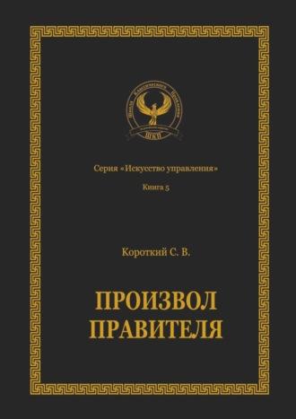 Сергей Короткий, Произвол правителя. Серия «Искусство управления»