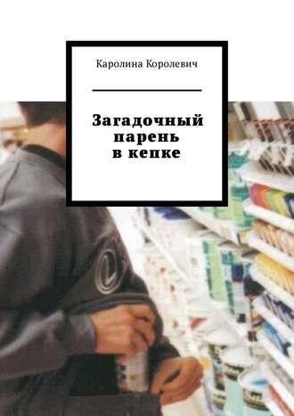 Каролина Королевич, Загадочный парень вкепке