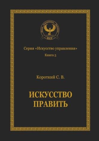 Сергей Короткий, Искусство править. Серия «Искусство управления»