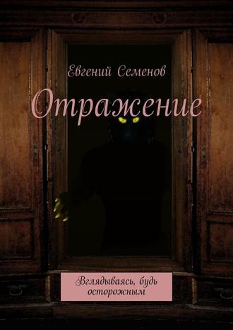 Евгений Семенов, Отражение. Вглядываясь, будь осторожным