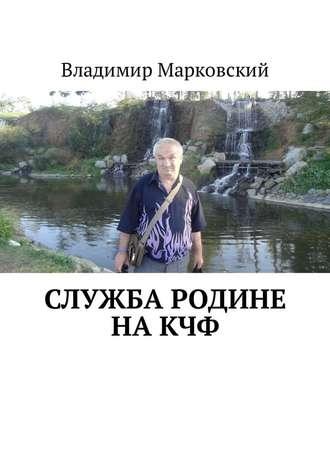 Владимир Марковский, Служба Родине на КЧФ. Долг платежом красен!