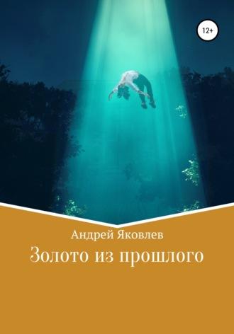Андрей Яковлев, Золото из прошлого