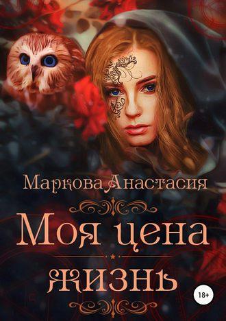 Анастасия Маркова, Моя цена – жизнь