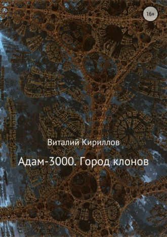 Виталий Кириллов, Адам-3000. Город клонов