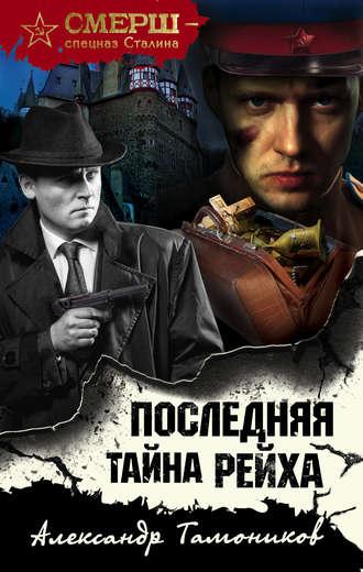 Александр Тамоников, Последняя тайна рейха