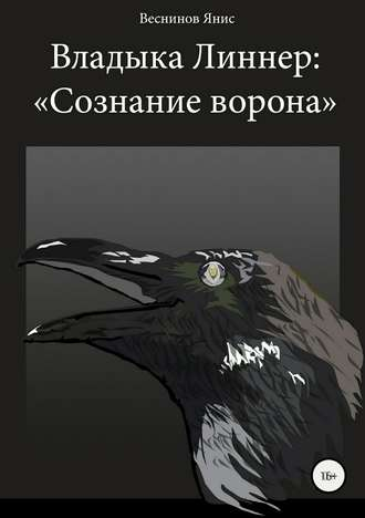 Янис Веснинов, Владыка Линнер: «Сознание Ворона»