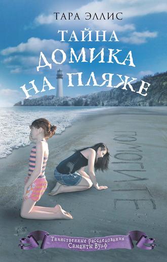Тара Эллис, Тайна домика на пляже