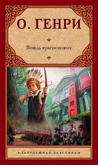 О. Генри, Вождь краснокожих (сборник)