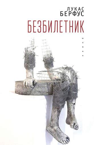 Лукас Берфус, Безбилетник