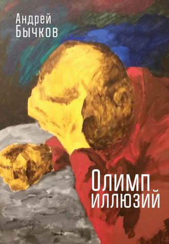 Андрей Бычков, Олимп иллюзий