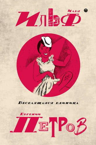 Илья Ильф, Евгений Петров, Собрание сочинений в пяти томах. Том 3. Веселящаяся единица